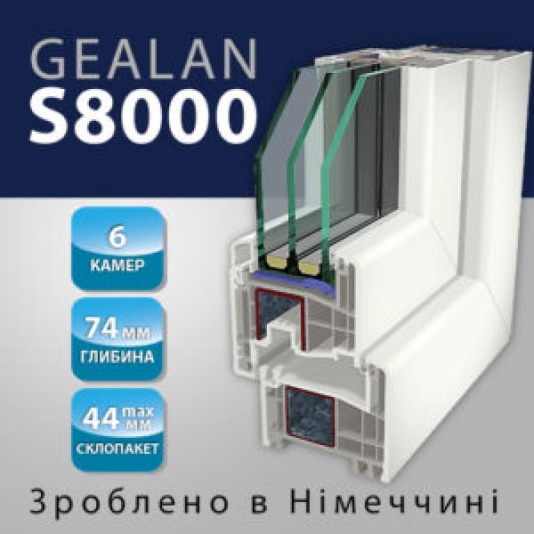 site-gealan-s8000-2-300x300